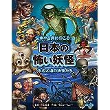 伝承や古典にのこる! 日本の怖い妖怪 水辺と道の妖怪たち (伝承や古典にのこる!日本の怖い妖怪)