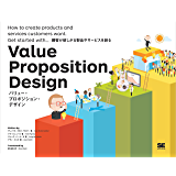 バリュー・プロポジション・デザイン  顧客が欲しがる製品やサービスを創る