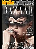Harper's BAZAAR(ハーパーズ・バザー) 2018年9月号 (2018-07-20) [雑誌]