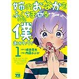 姉のおなかをふくらませるのは僕 おかわり! 1 (1) (ヤングチャンピオンコミックス)