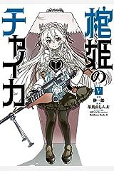 棺姫のチャイカ(5) (角川コミックス・エース) Kindle版