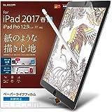 エレコム iPad Pro 12.9 (2015/2017) フィルム ペーパーライク 反射防止 TB-A17LFLAP…