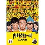 内村さまぁ~ず THE MOVIE エンジェル [DVD]