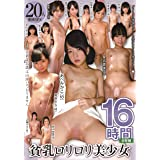 貧乳ロリロリ美少女20人連続SEX 16時間4枚組 [DVD]