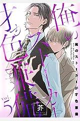 俺のストーカーが才色兼備 5 (シャルルコミックス) Kindle版