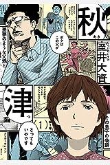 秋津 1 (HARTA COMIX) Kindle版
