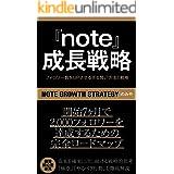 『note』成長戦略: noteでフォロワー数をUPさせる、ずる賢い方法と戦略 note攻略シリーズ (note戦略)