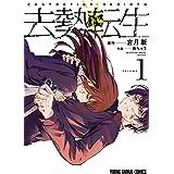 去勢転生 1 (ヤングアニマルコミックス)