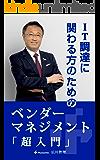 ベンダーマネジメント超入門: IT調達に関わる方のために 広川智理の「超入門」シリーズ