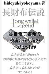 長財布伝説: 成功者から教わったお財布とお金の持ち方と使い方が身に付きます。成功者に成れるヒントがココに有る Kindle版