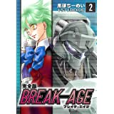 BREAK-AGE【完全版】(2) (Jコミックテラス×ナンバーナイン)