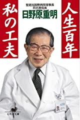 人生百年 私の工夫 (幻冬舎文庫) Kindle版