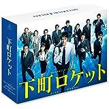 下町ロケット -ゴースト-/-ヤタガラス- 完全版 DVD-BOX