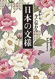 古から今に伝わる 日本の文様 (ビジュアルだいわ文庫)