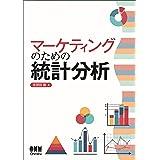 マーケティングのための統計分析