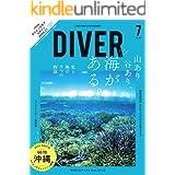 DIVER(ダイバー) No.462 (2020-06-10) [雑誌]