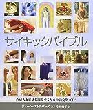 サイキックバイブル (GAIA BOOKS)