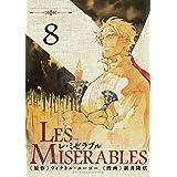 LES MISERABLES(8) (ゲッサン少年サンデーコミックス)