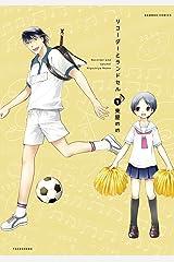 リコーダーとランドセル 9 (バンブーコミックス 4コマセレクション) Kindle版