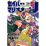 セイバーマリオネットJ(5) (ドラゴンコミックスエイジ)