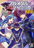 フルメタル・パニック! RPG