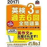 2017年度版 英検3級 過去6回全問題集 (旺文社英検書)