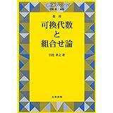 可換代数と組合せ論 復刊 (現代数学シリーズ)