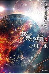 天冥の標Ⅹ 青葉よ、豊かなれ PART3 (ハヤカワ文庫JA) Kindle版