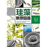 珪藻観察図鑑: ガラスの体を持つ不思議な微生物「珪藻」の、生育環境でわかる分類と特徴