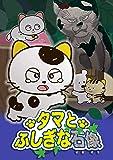 タマ&フレンズ~タマとふしぎな石像~ [DVD]