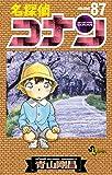 名探偵コナン (87) (少年サンデーコミックス)