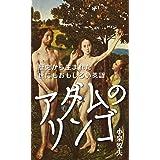 アダムのリンゴ  : 歴史から生まれた世にもおもしろい英語 (eBookJunkie)