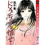 ドメスティックな彼女 よりぬきカラー版(7) (週刊少年マガジンコミックス)