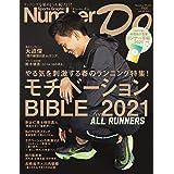 Number Do(ナンバー・ドゥ)vol.39 モチベーションBIBLE 2021 (Number Do(ナンバー・ドゥ))