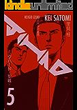 JIHAD <聖戦> 5巻