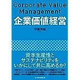 企業価値経営