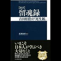 [新訳]留魂録 吉田松陰の「死生観」