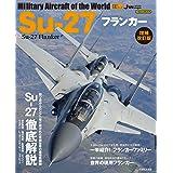 Su-27 フランカー 増補改訂版 (世界の名機シリーズ)