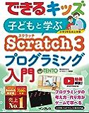 できるキッズ 子どもと学ぶ Scratch3 プログラミング入門 できるキッズシリーズ