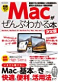 Macがぜんぶわかる本決定版 (洋泉社MOOK)