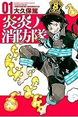 炎炎ノ消防隊(1) (週刊少年マガジンコミックス) Kindle版