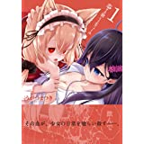 恋する狼とミルフィーユ1 (電撃コミックスNEXT)
