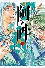 阿・吽(1) (ビッグコミックススペシャル) Kindle版
