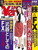 Yen_SPA! (エン・スパ)2020年冬号1月16日号 週刊SPA!増刊 Yen_SPA (SPA!BOOKS)