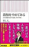 我慢をやめてみる 人生を取り戻す「起業」のすすめ (朝日新書)