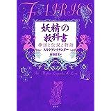 妖精の教科書:神話と伝説と物語