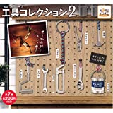 Tool collection 工具コレクション2 [全7種セット(フルコンプ)]