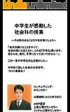 中学生が感動した社会科の授業 実践教育シリーズ (三國雄峰出版事業)