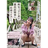 痴女っ子J系の露出記録係に任命されました。泉りおん 山と空/妄想族 [DVD]