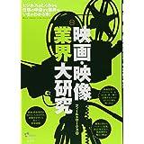 映画・映像業界大研究